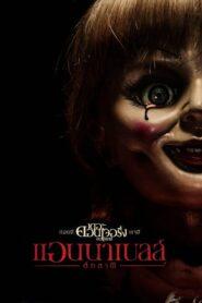 Annabelle (2014) ตุ๊กตาผี