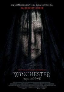 WINCHESTER (2018) คฤหาสน์ขังผี